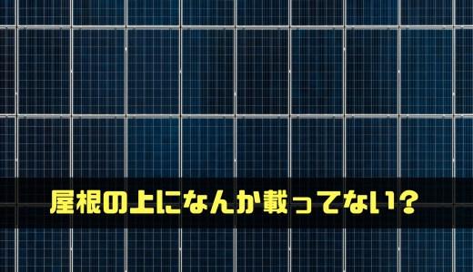 不動産の現地確認でよくある確認漏れ、太陽光発電設備。