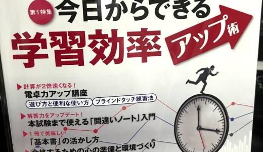 「会計人コース2019年10月号」に『本試験まで使える「間違いノート」入門」』が掲載されましたぁ!
