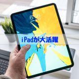 iPadが大活躍