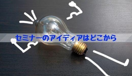 新しいセミナーの着想の仕方を考える