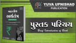 Yuva Upanishad Books PDF Free Download | Yuva Upnishad Economic Book PDF