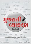 Yuva Upnishad Gujarati Vyakaran Book PDF Download | Yuva Upnishad Gujarati Grammer Book PDF Download