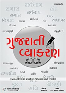 Yuva Upnishad Gujarati Vyakaran Book PDF Download