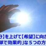 Q11:【気分】を上げて【希望】に向かう「簡単で効果的」な5つの方法