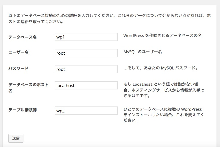 WordPress_›_設定構成ファイル