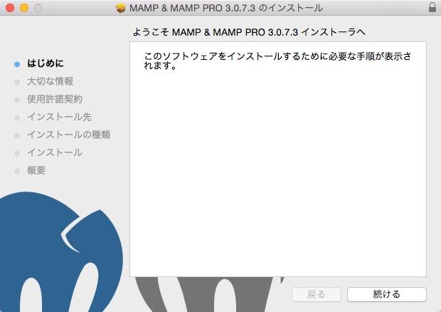 MAMP___MAMP_PRO_3_0_7_3_のインストール