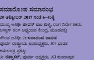 ಜೇಸೀ ರಂಗ ಸಪ್ತಾಹ(JC Ranga Sapthaha) - Live