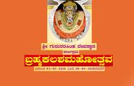 ಶ್ರೀ ಗುರುನರಸಿಂಹ ದೇವಸ್ಥಾನ ಸಾಲಿಗ್ರಾಮ, ಬ್ರಹ್ಮಕಲಶಮಹೋತ್ಸವ: Live