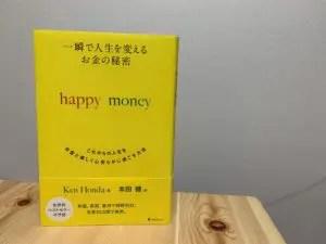 一瞬で人生を変えるお金の秘密