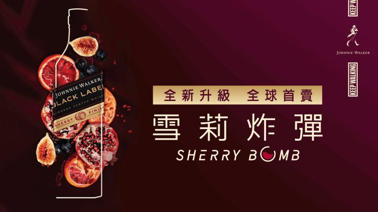 威士忌選擇 - 雪莉炸彈