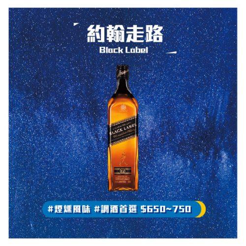 平價威士忌 - 約翰走路黑牌