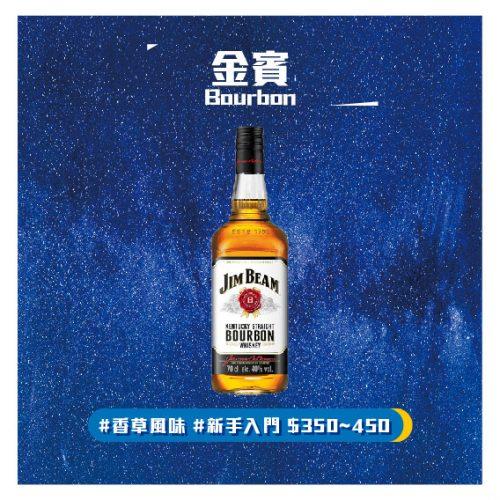 平價威士忌 -金賓