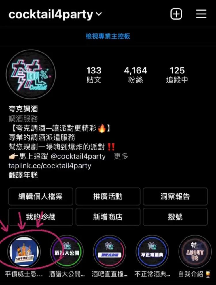 夸克調酒 - IG 官方帳號