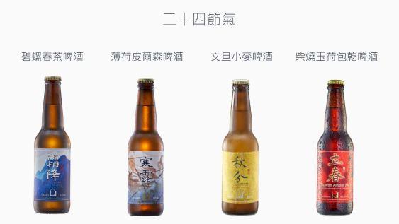啤酒頭釀造 - 二十四節氣