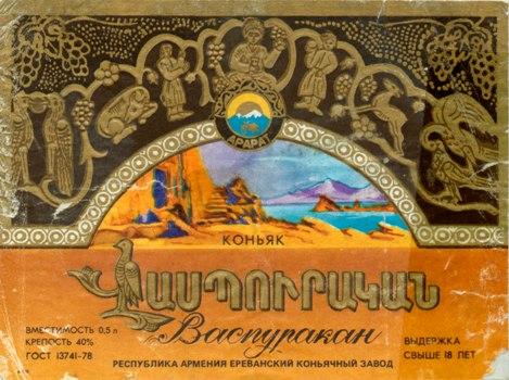 Армянский Коньяк Этикетка