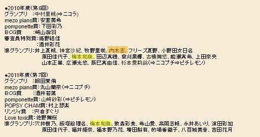 umemoto2