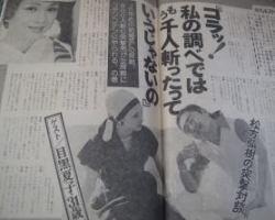 松方弘樹の週刊誌の画像