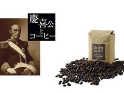 徳川将軍珈琲