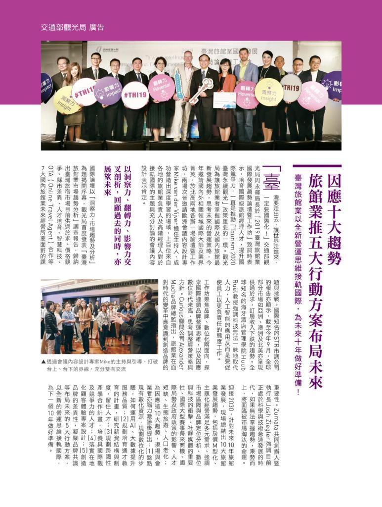 Taipei Taiwan meeting design week