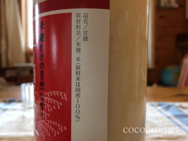 甘酒の飲み比べ(遠藤酒造の原材料)