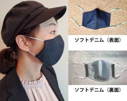ソフトデニムマスク
