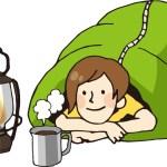 秋、春のキャンプは寒さ対策を万全に! 服装と持ち物はどうする?
