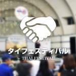 【延期】日泰交流 タイ・フェスティバル大阪 2020