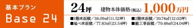 基本プラン Base24 24坪 建物本体価格(税込) 1,000万円