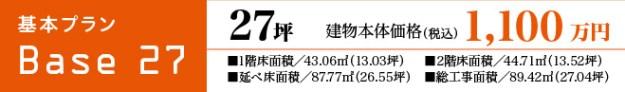 基本プラン Base27 27坪 建物本体価格(税込) 1,100万円