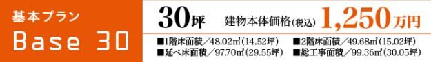 基本プラン Base30 30坪 建物本体価格(税込) 1,250万円