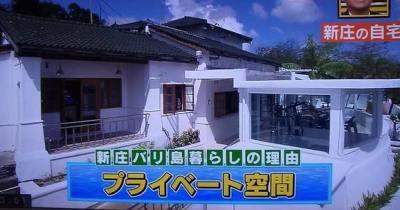 新庄剛志の家