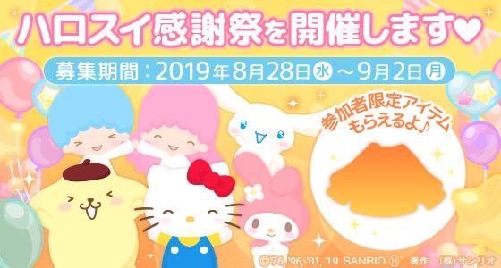 HSD_Festival_20190828