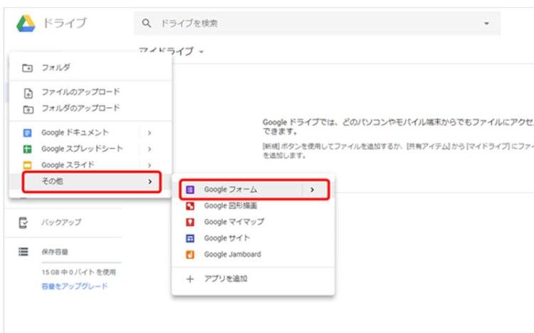 Googleドライブログイン