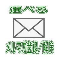 習い事-メルマガ登録・解除