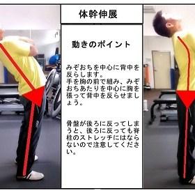 ストレッチ・体幹伸展を習う