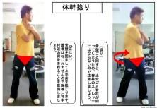 体幹捻りを習う