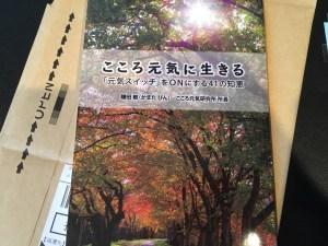鎌田敏の本
