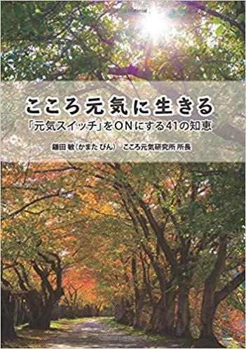 鎌田敏の本2
