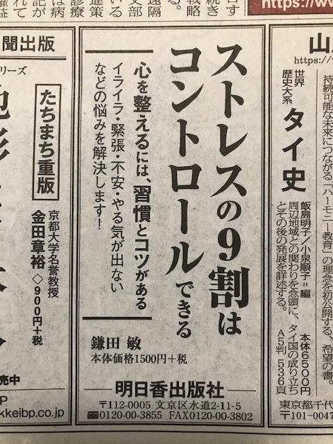 新聞に鎌田敏の本の広告の写真