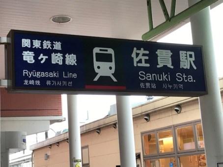 関東鉄道の駅の写真
