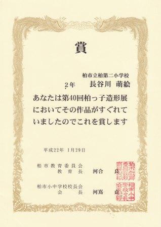 賞状IMG.jpg