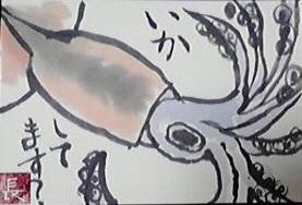 イカの絵.jpg