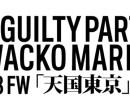 WACKO MARIA | ワコマリア 2018 F/W START [2018.9.15]