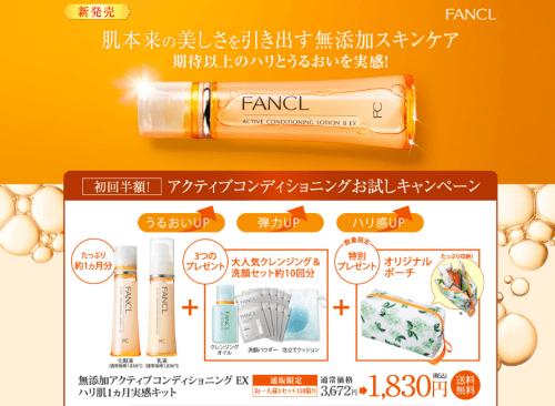 Fancl1