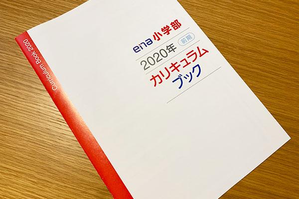進学塾enaの入塾方法(3年生)