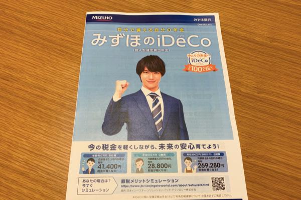 転職のたびに会社(事業主)の証明書をiDeCoに申請する必要があるのが不満