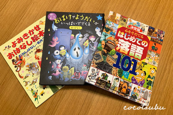 読書の秋!小学生も好きな寝る前の読み聞かせにおすすめの本