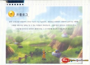 dragonballonline1