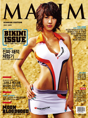 maximkorea_coverjuly09
