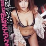kana_tsugihara_2